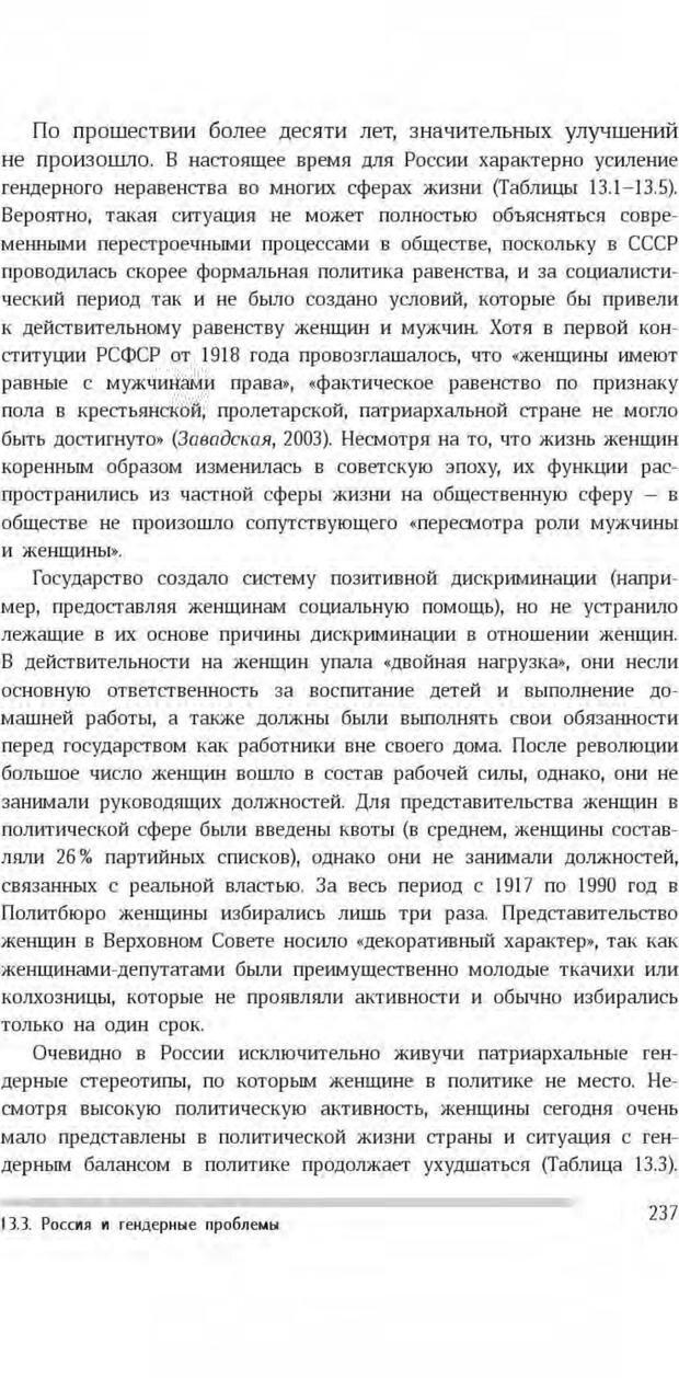 PDF. Антропология пола. Бутовская М. Л. Страница 233. Читать онлайн