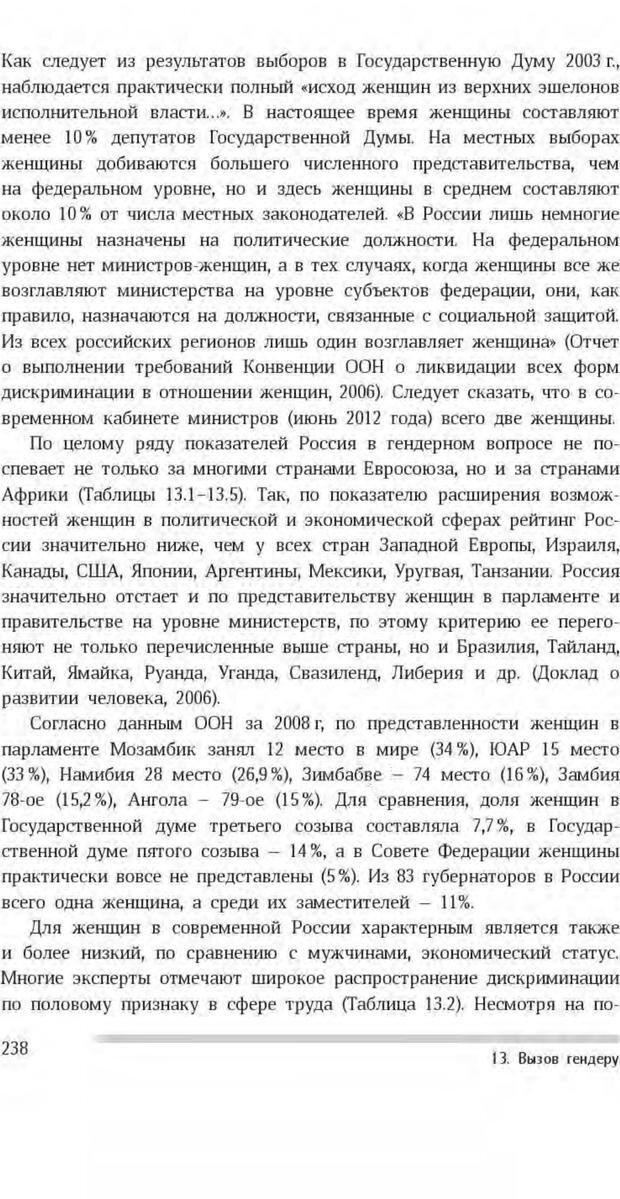 PDF. Антропология пола. Бутовская М. Л. Страница 234. Читать онлайн