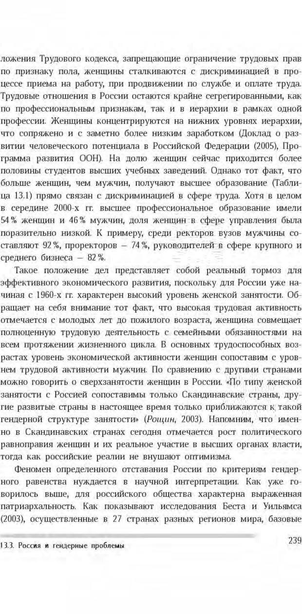 PDF. Антропология пола. Бутовская М. Л. Страница 235. Читать онлайн