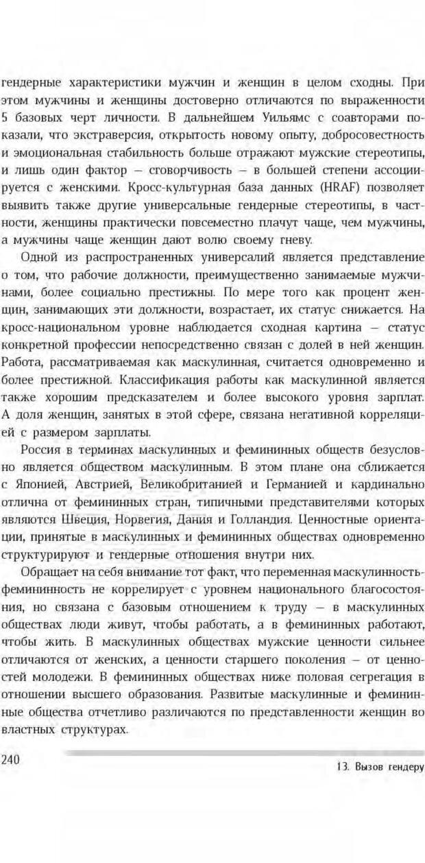 PDF. Антропология пола. Бутовская М. Л. Страница 236. Читать онлайн