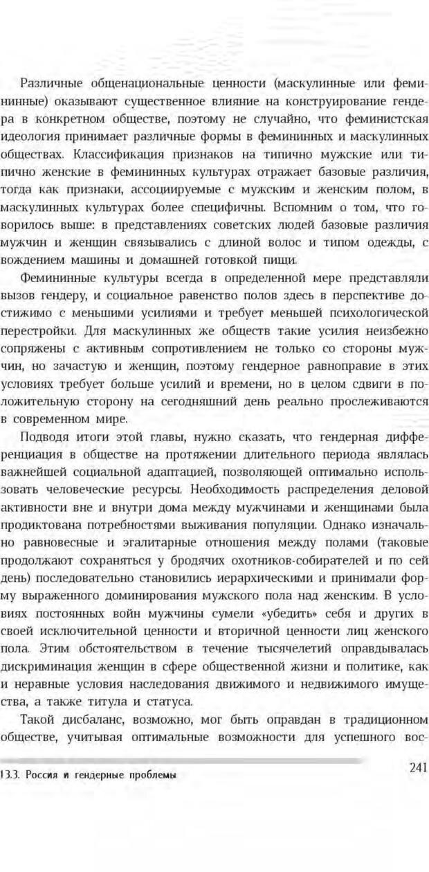 PDF. Антропология пола. Бутовская М. Л. Страница 237. Читать онлайн