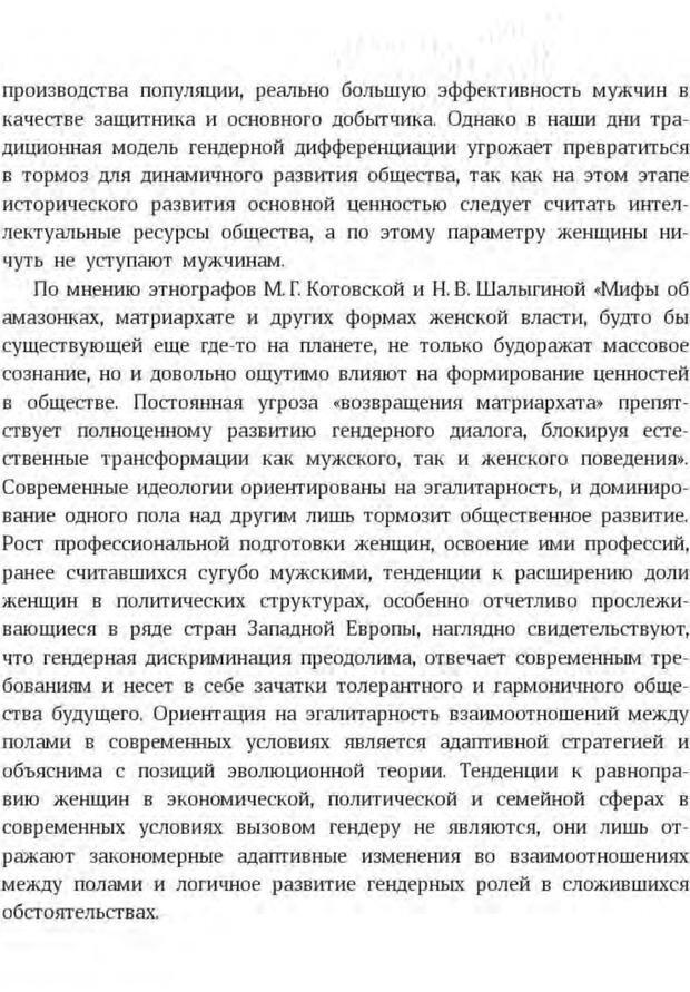 PDF. Антропология пола. Бутовская М. Л. Страница 238. Читать онлайн