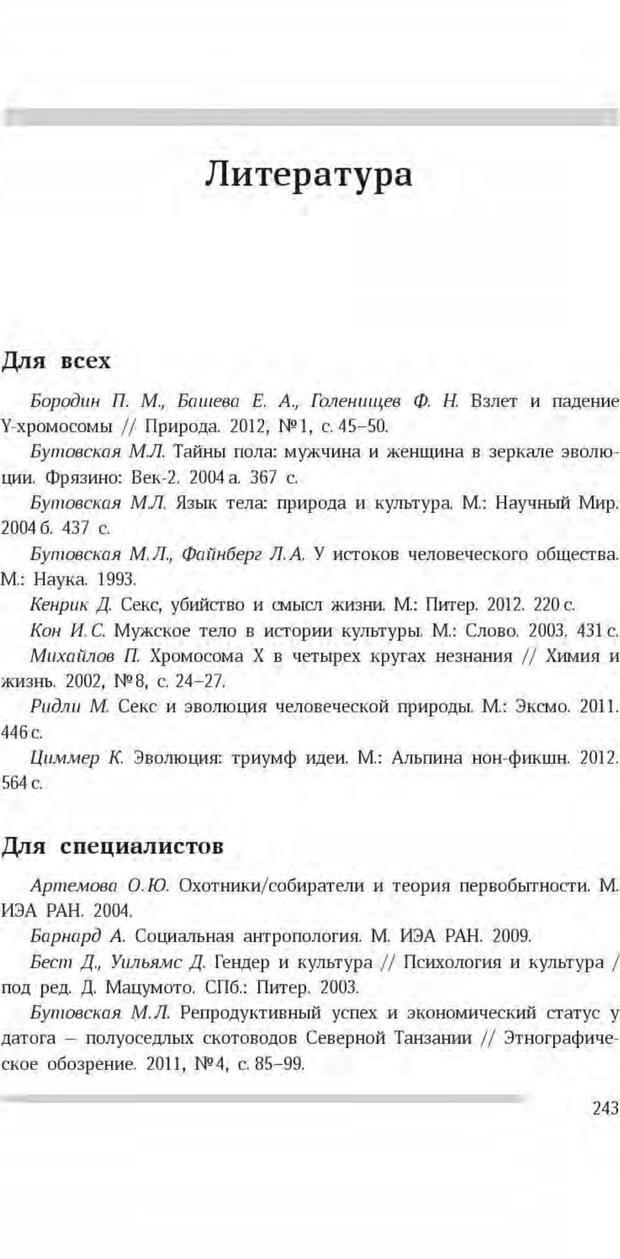 PDF. Антропология пола. Бутовская М. Л. Страница 239. Читать онлайн