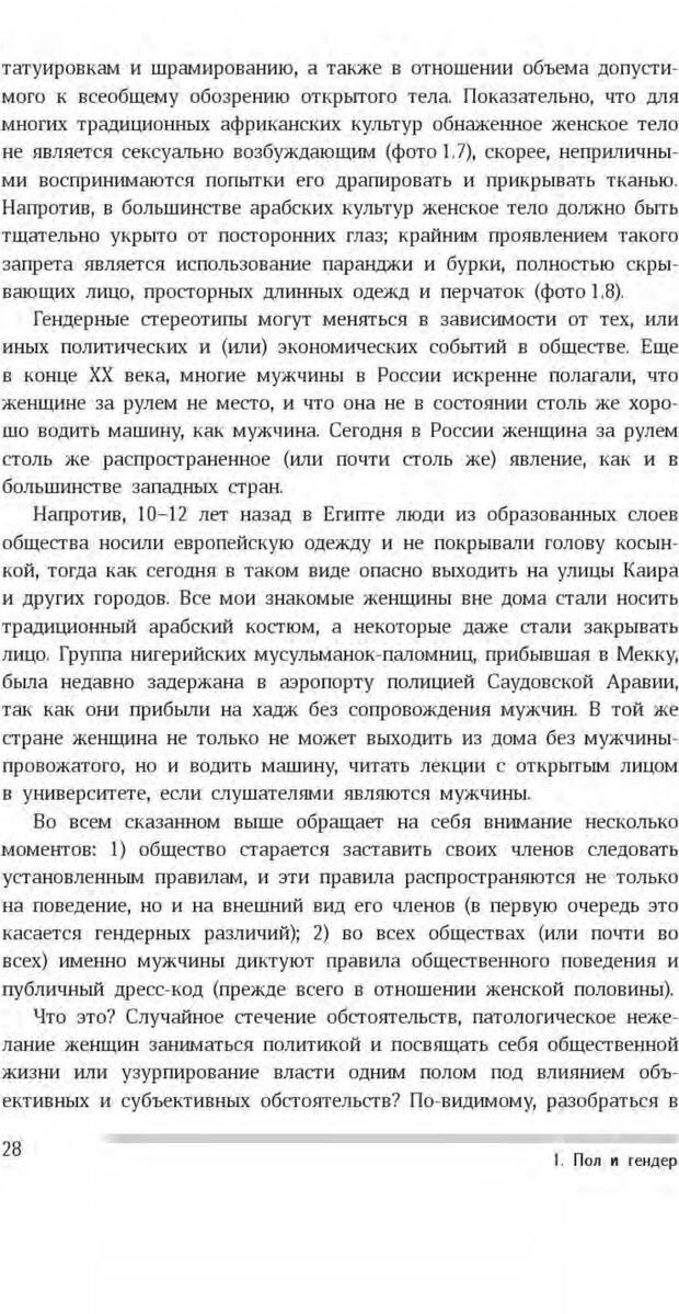 PDF. Антропология пола. Бутовская М. Л. Страница 24. Читать онлайн