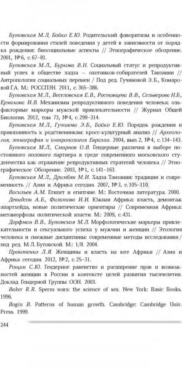 PDF. Антропология пола. Бутовская М. Л. Страница 240. Читать онлайн