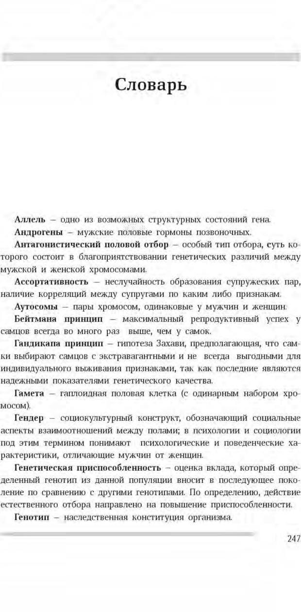 PDF. Антропология пола. Бутовская М. Л. Страница 243. Читать онлайн