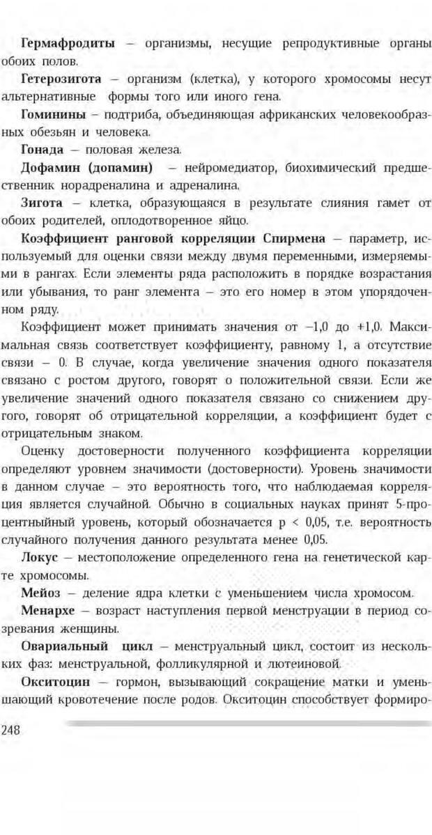 PDF. Антропология пола. Бутовская М. Л. Страница 244. Читать онлайн