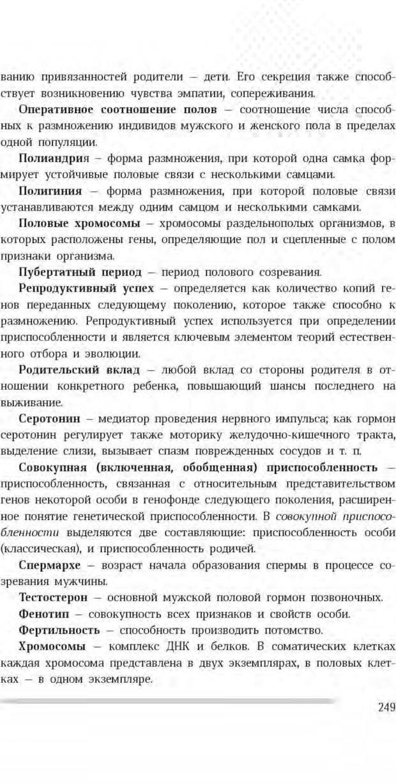 PDF. Антропология пола. Бутовская М. Л. Страница 245. Читать онлайн