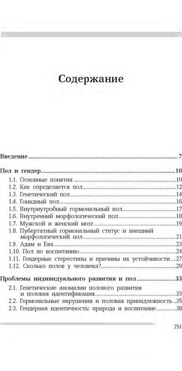 PDF. Антропология пола. Бутовская М. Л. Страница 247. Читать онлайн