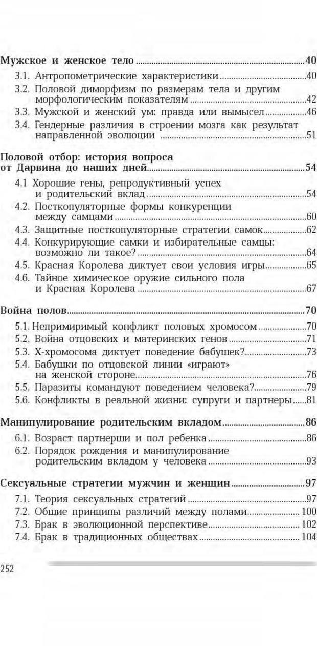 PDF. Антропология пола. Бутовская М. Л. Страница 248. Читать онлайн
