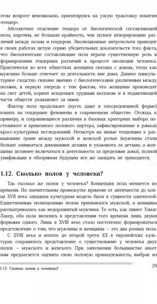 PDF. Антропология пола. Бутовская М. Л. Страница 25. Читать онлайн