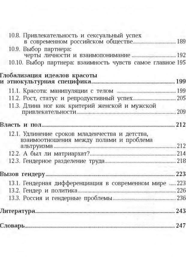 PDF. Антропология пола. Бутовская М. Л. Страница 250. Читать онлайн