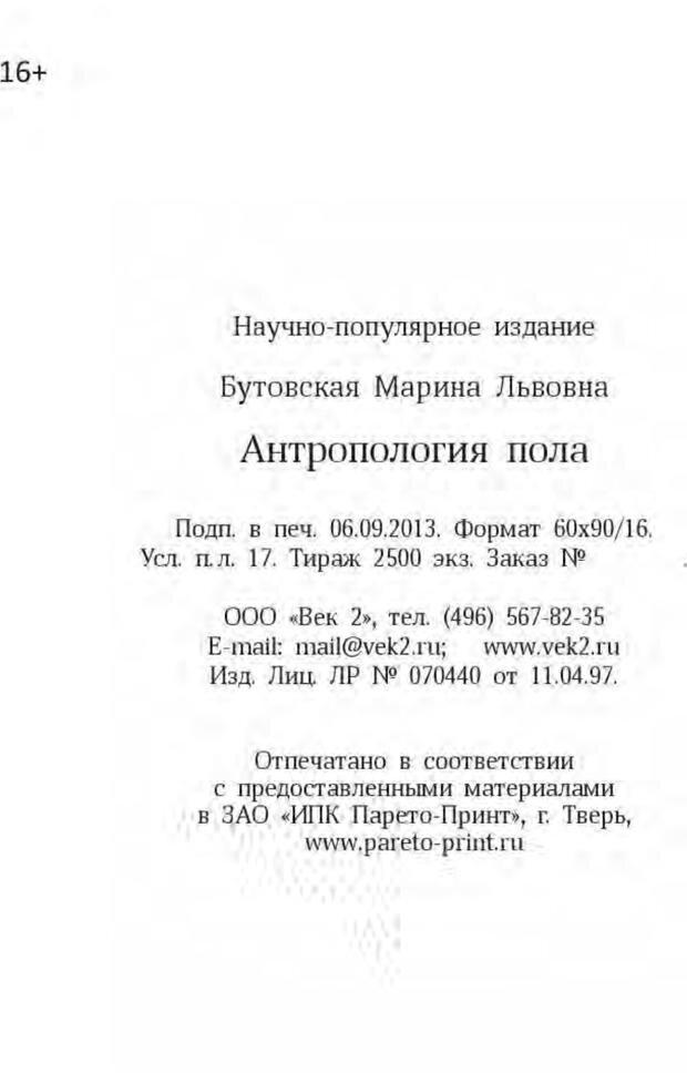 PDF. Антропология пола. Бутовская М. Л. Страница 253. Читать онлайн