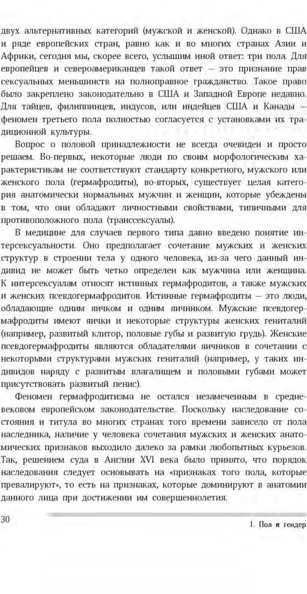 PDF. Антропология пола. Бутовская М. Л. Страница 26. Читать онлайн