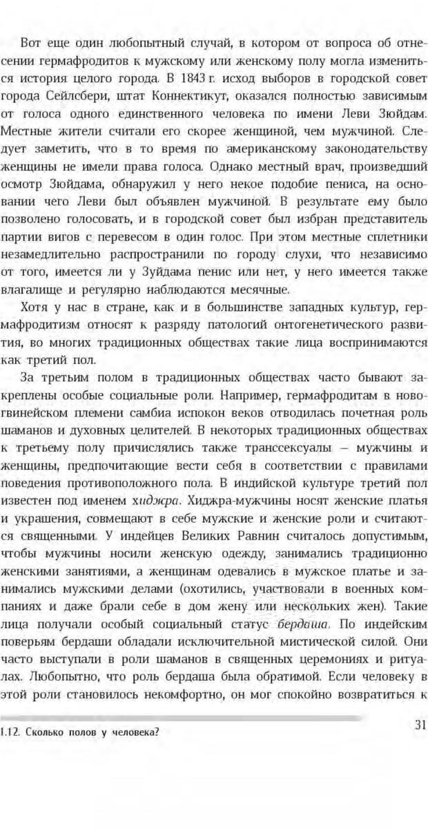 PDF. Антропология пола. Бутовская М. Л. Страница 27. Читать онлайн