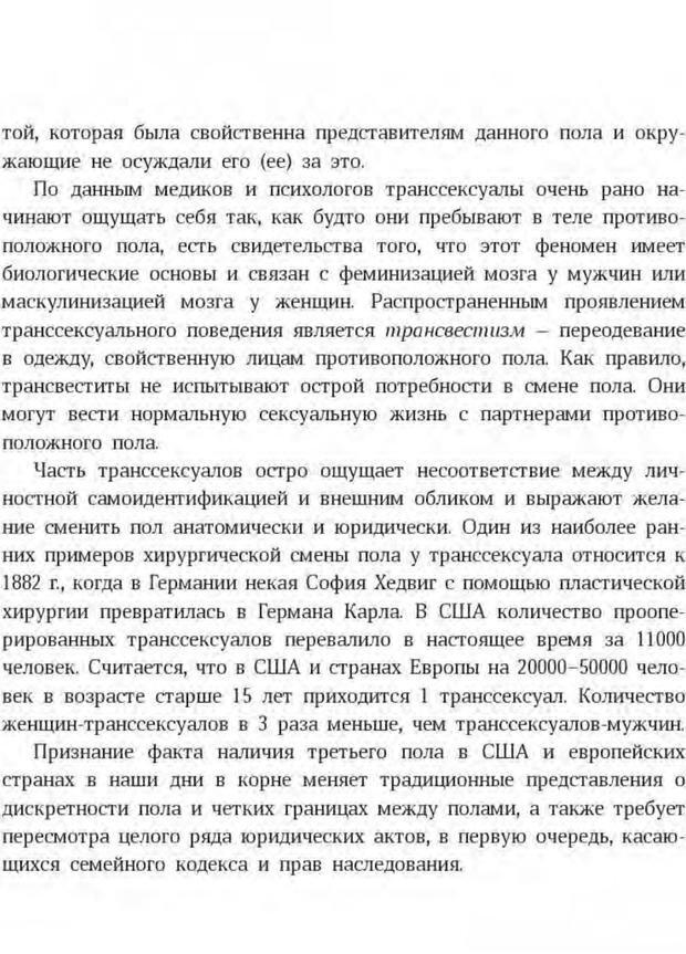 PDF. Антропология пола. Бутовская М. Л. Страница 28. Читать онлайн