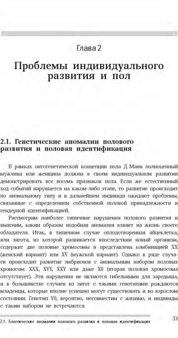 PDF. Антропология пола. Бутовская М. Л. Страница 29. Читать онлайн