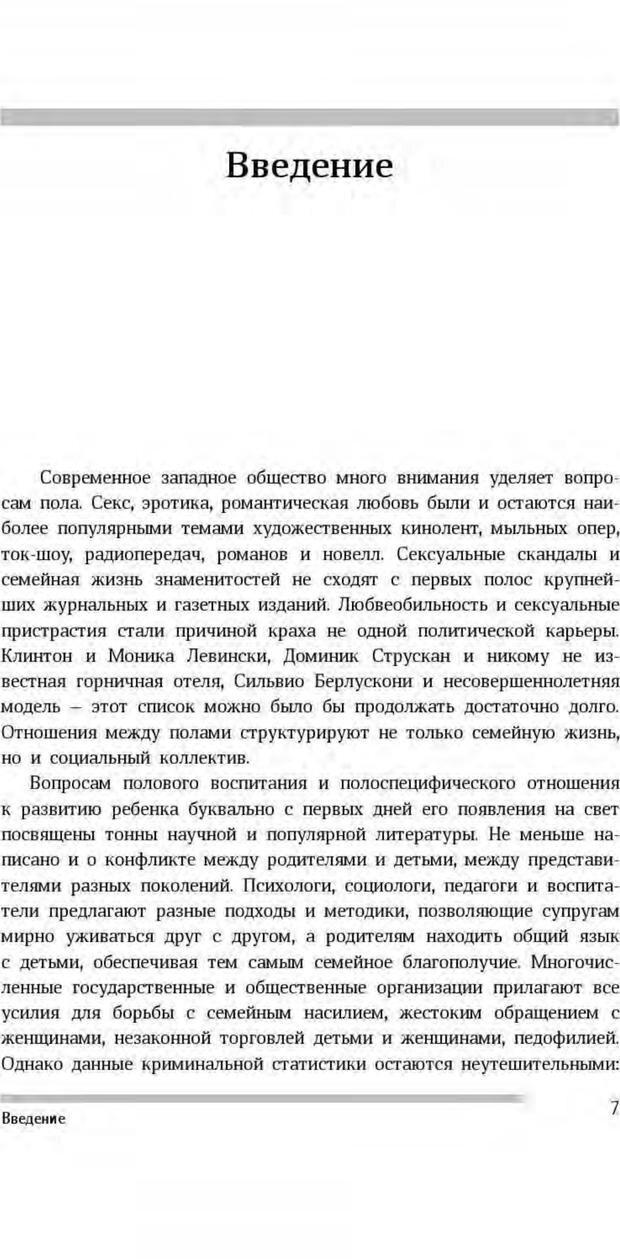 PDF. Антропология пола. Бутовская М. Л. Страница 3. Читать онлайн