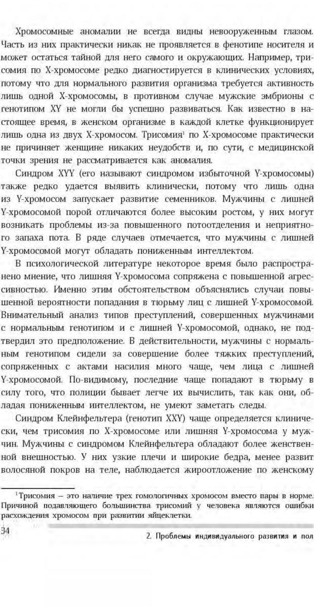 PDF. Антропология пола. Бутовская М. Л. Страница 30. Читать онлайн