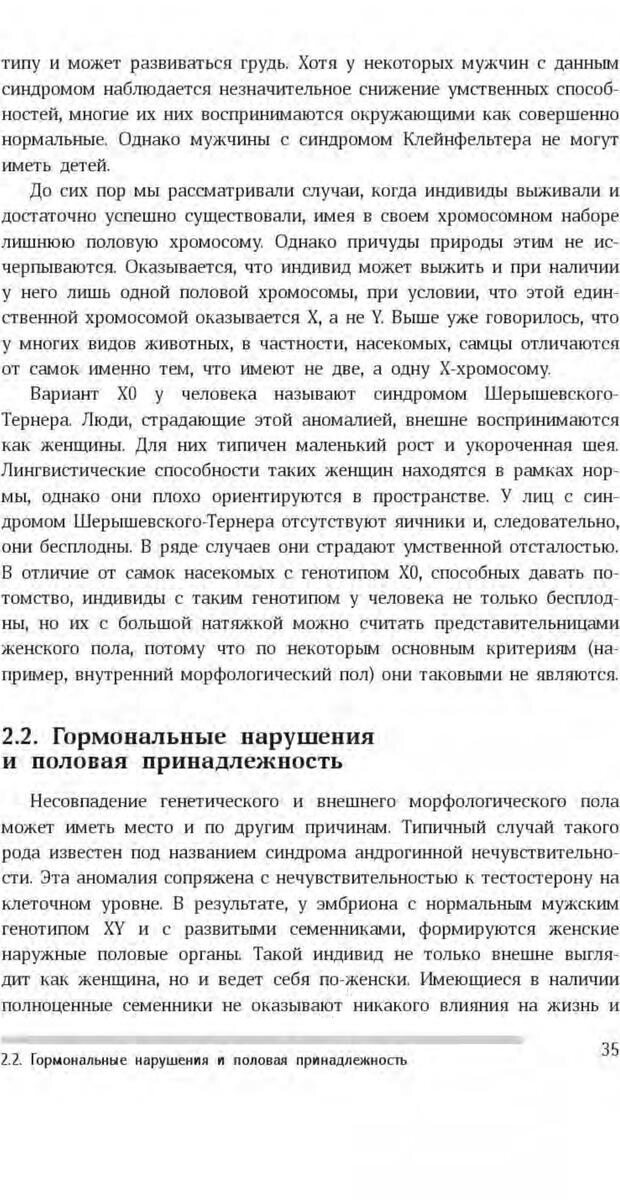 PDF. Антропология пола. Бутовская М. Л. Страница 31. Читать онлайн