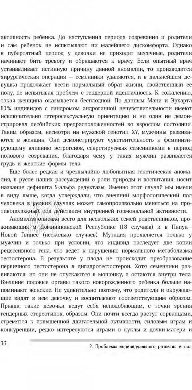 PDF. Антропология пола. Бутовская М. Л. Страница 32. Читать онлайн