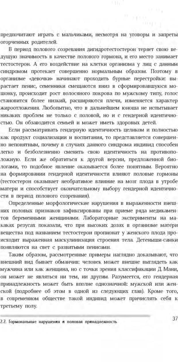 PDF. Антропология пола. Бутовская М. Л. Страница 33. Читать онлайн
