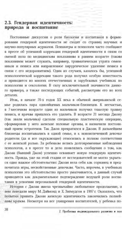 PDF. Антропология пола. Бутовская М. Л. Страница 34. Читать онлайн