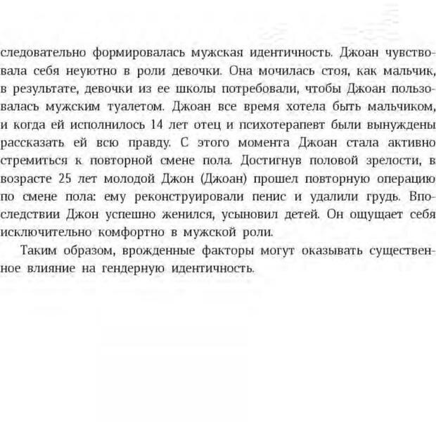PDF. Антропология пола. Бутовская М. Л. Страница 35. Читать онлайн