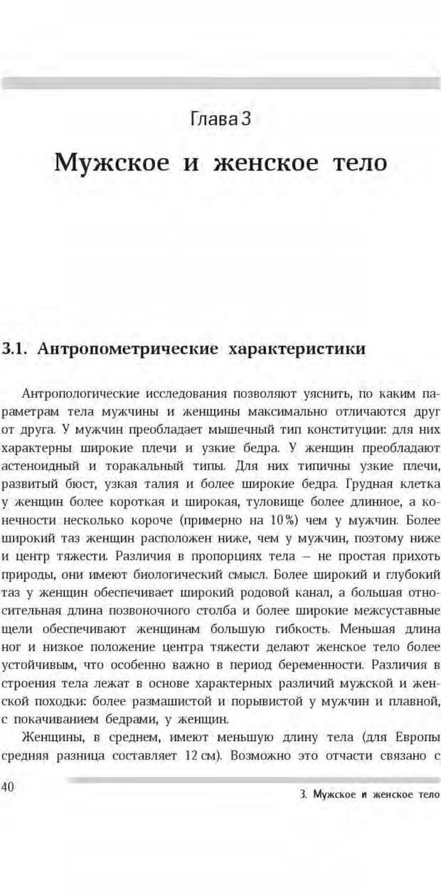 PDF. Антропология пола. Бутовская М. Л. Страница 36. Читать онлайн
