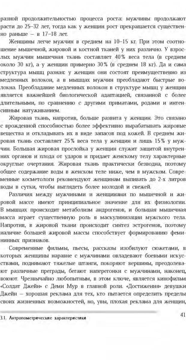 PDF. Антропология пола. Бутовская М. Л. Страница 37. Читать онлайн