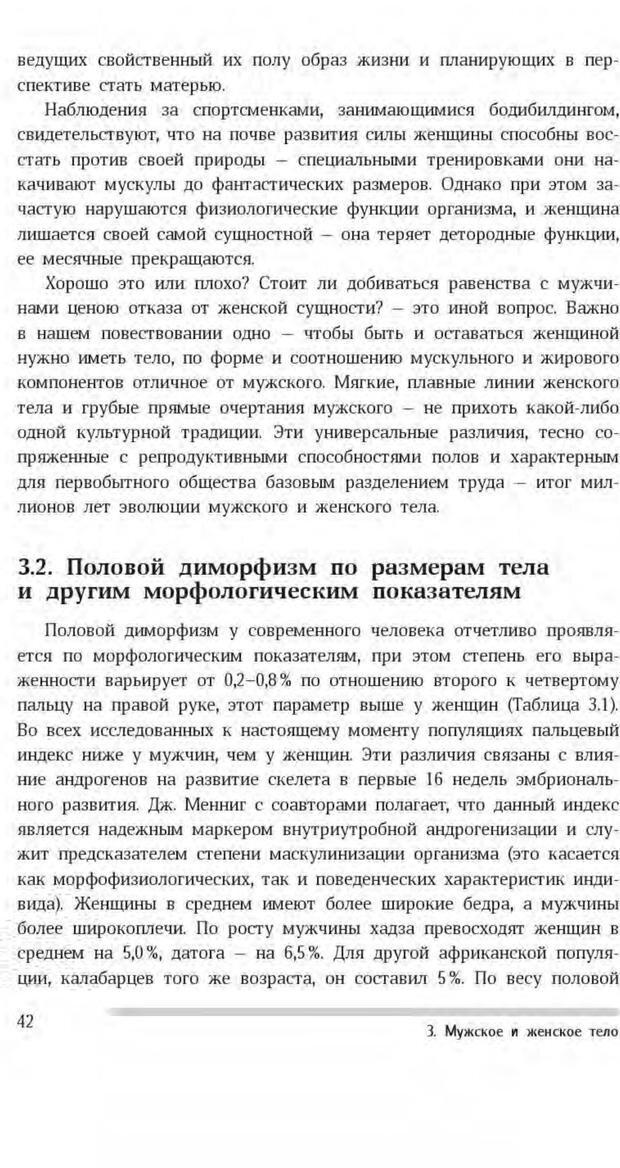 PDF. Антропология пола. Бутовская М. Л. Страница 38. Читать онлайн