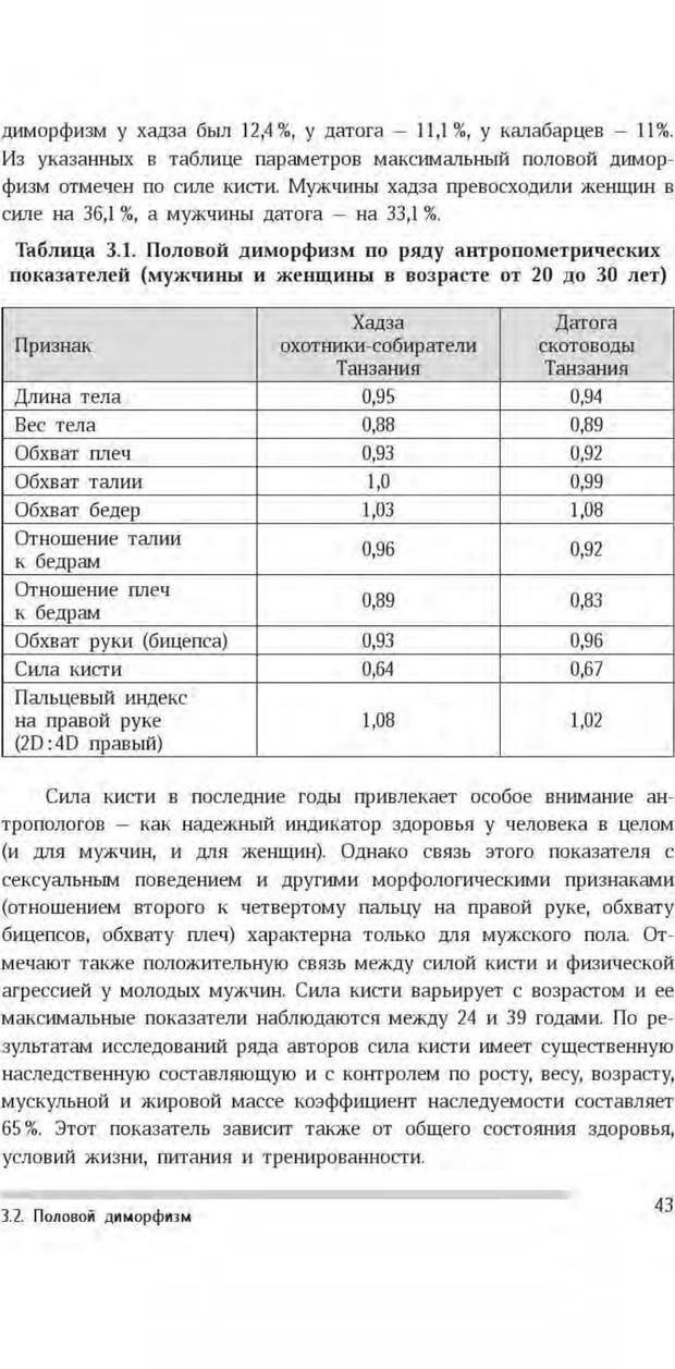 PDF. Антропология пола. Бутовская М. Л. Страница 39. Читать онлайн