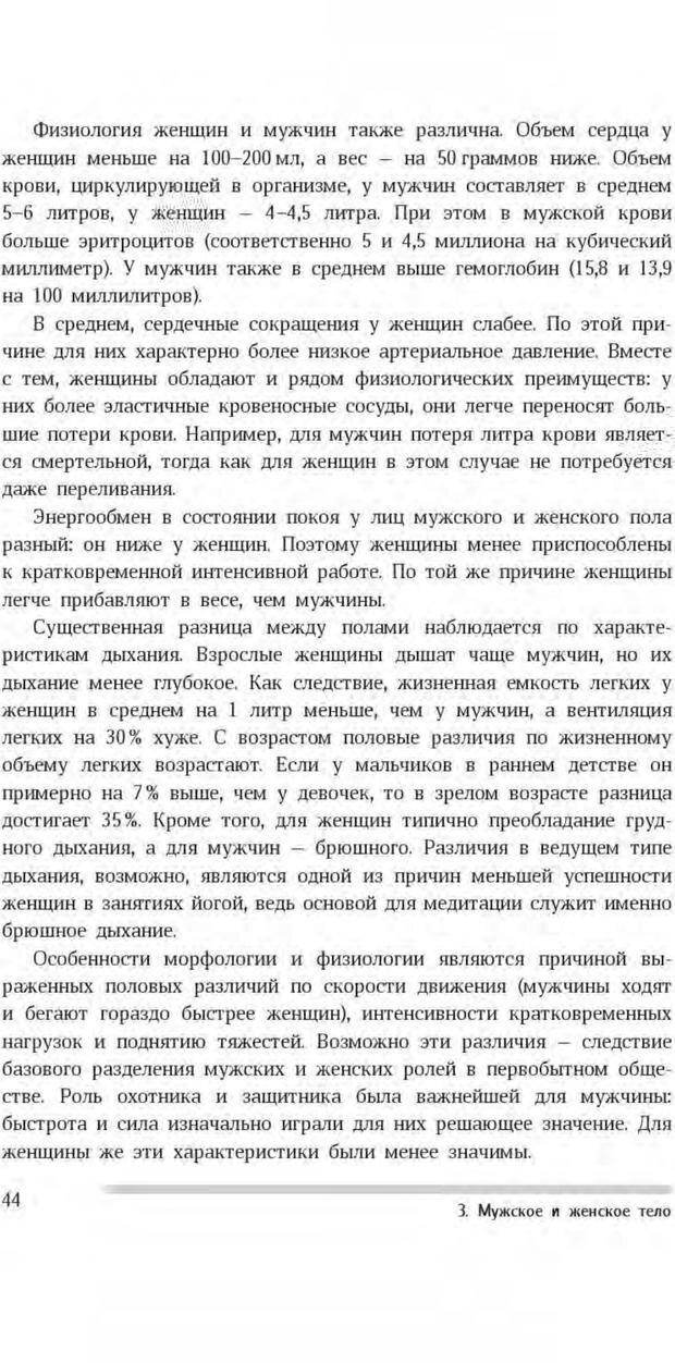 PDF. Антропология пола. Бутовская М. Л. Страница 40. Читать онлайн