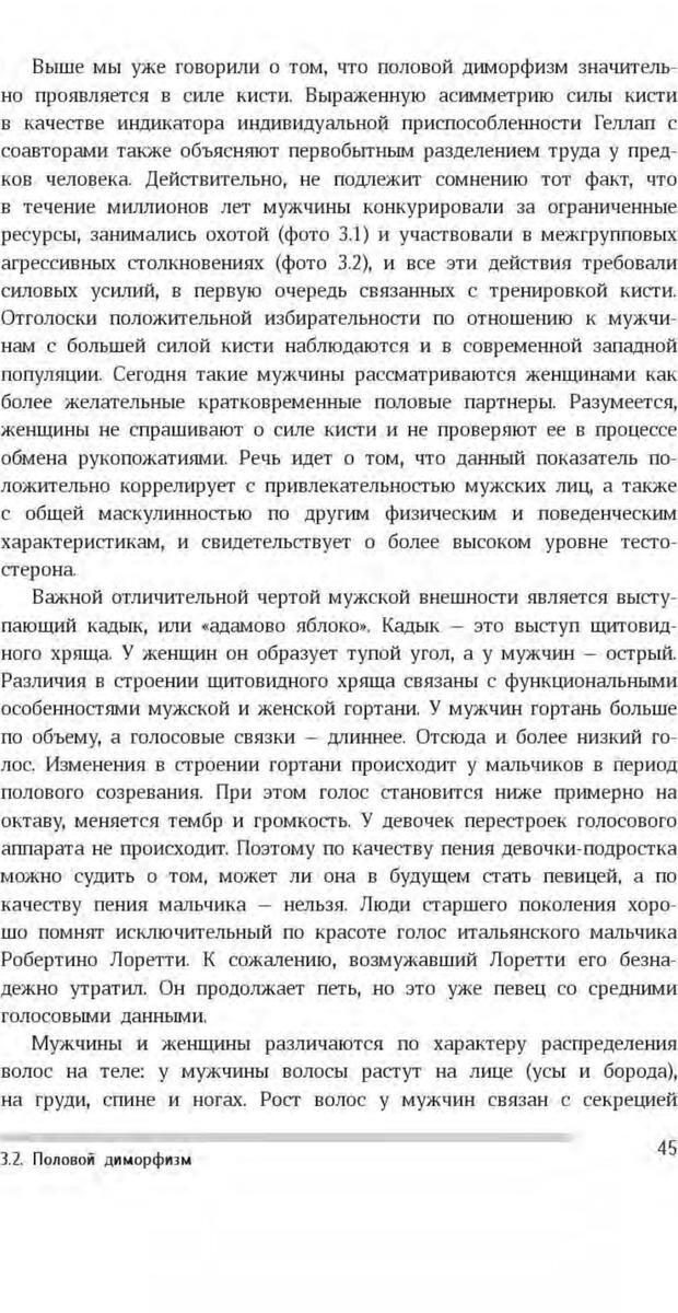 PDF. Антропология пола. Бутовская М. Л. Страница 41. Читать онлайн