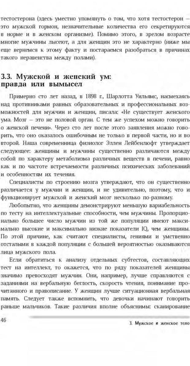 PDF. Антропология пола. Бутовская М. Л. Страница 42. Читать онлайн