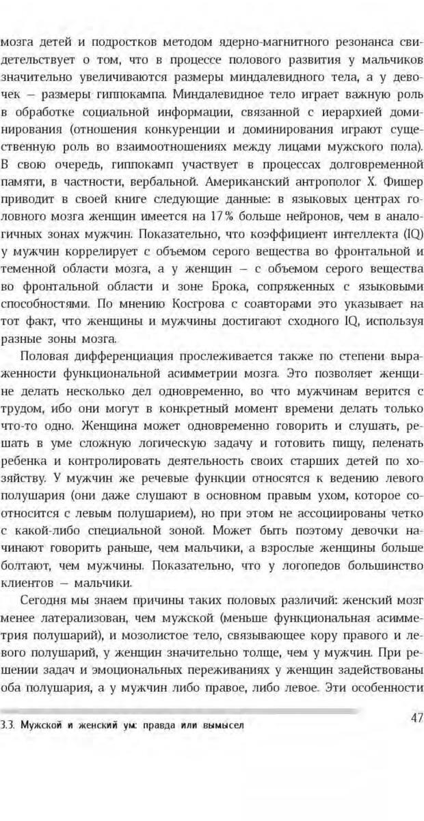 PDF. Антропология пола. Бутовская М. Л. Страница 43. Читать онлайн