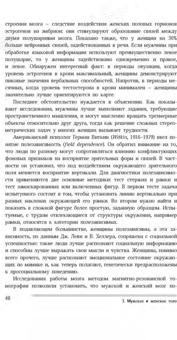 PDF. Антропология пола. Бутовская М. Л. Страница 44. Читать онлайн