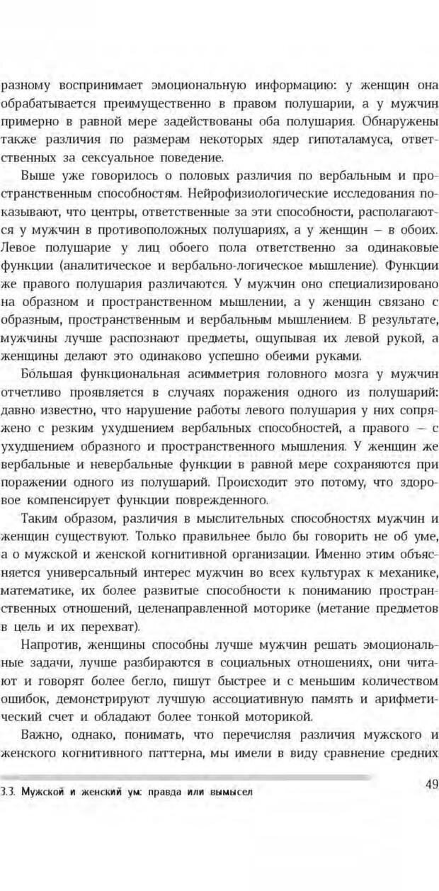 PDF. Антропология пола. Бутовская М. Л. Страница 45. Читать онлайн