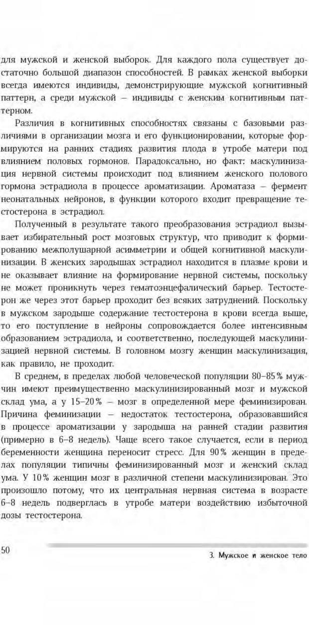 PDF. Антропология пола. Бутовская М. Л. Страница 46. Читать онлайн