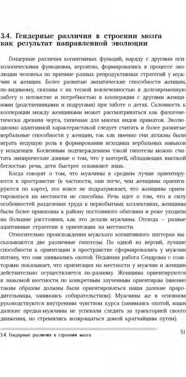 PDF. Антропология пола. Бутовская М. Л. Страница 47. Читать онлайн