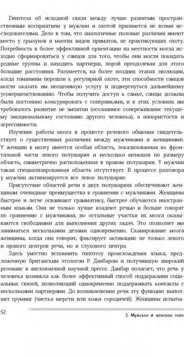 PDF. Антропология пола. Бутовская М. Л. Страница 48. Читать онлайн