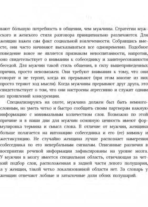 PDF. Антропология пола. Бутовская М. Л. Страница 49. Читать онлайн