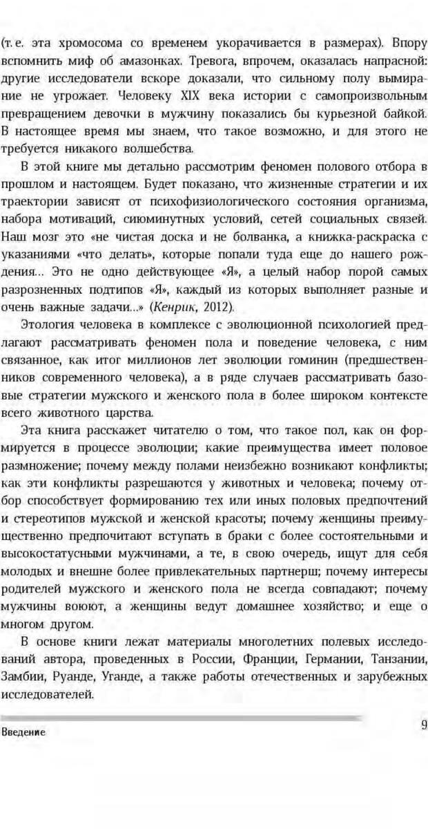 PDF. Антропология пола. Бутовская М. Л. Страница 5. Читать онлайн