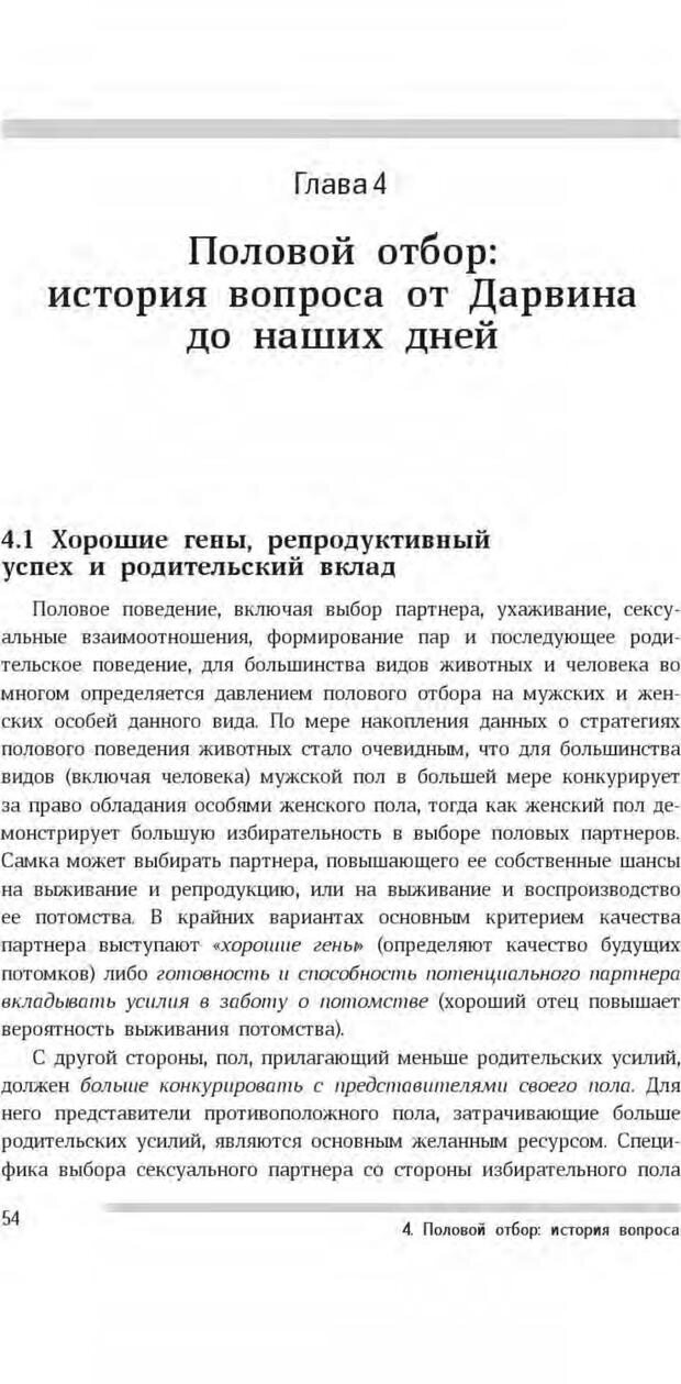 PDF. Антропология пола. Бутовская М. Л. Страница 50. Читать онлайн