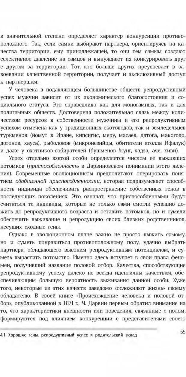 PDF. Антропология пола. Бутовская М. Л. Страница 51. Читать онлайн