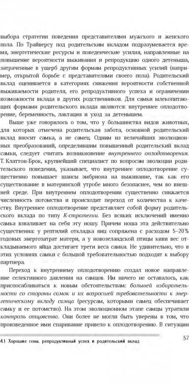 PDF. Антропология пола. Бутовская М. Л. Страница 53. Читать онлайн