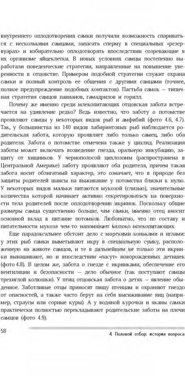 PDF. Антропология пола. Бутовская М. Л. Страница 54. Читать онлайн