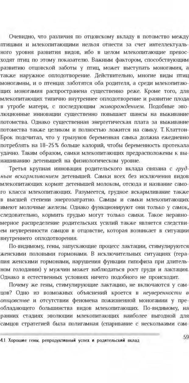 PDF. Антропология пола. Бутовская М. Л. Страница 55. Читать онлайн