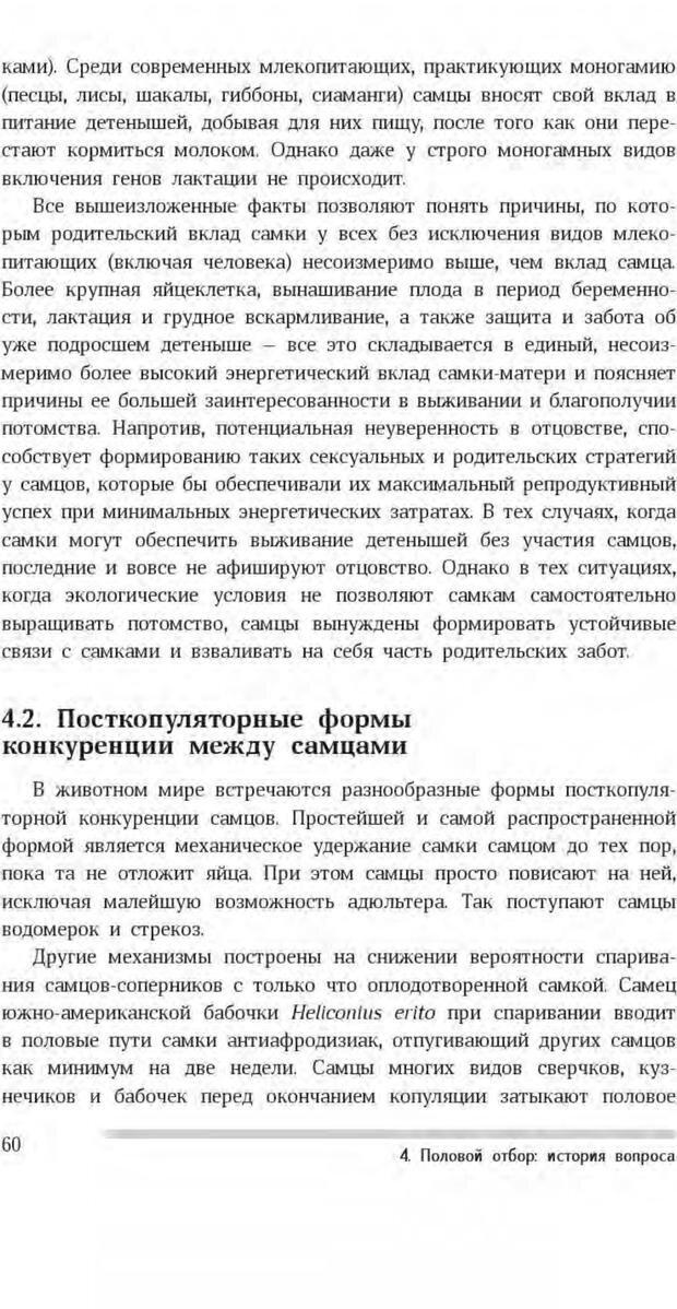 PDF. Антропология пола. Бутовская М. Л. Страница 56. Читать онлайн