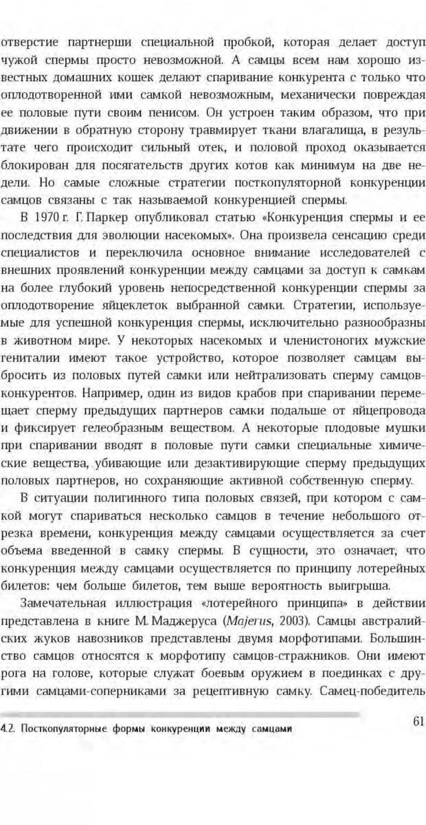 PDF. Антропология пола. Бутовская М. Л. Страница 57. Читать онлайн